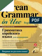 Korean Grammar in Use