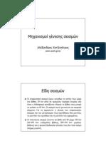 ΦΥΣ07 - Μηχανισμός γένεσης σεισμών