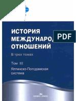 T III Yaltinsko-Potsdamskaya Sistema