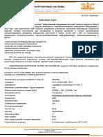НПО ЭНС Технико-коммерческое предложение Эталон-7270-П