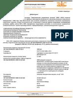 НПО ЭНС Технико-коммерческое предложение ЭНС-ВЫСОКОВОЛЬТ-2000