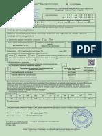 Полис-ХХХ-0172529924
