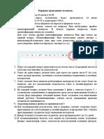 Порядок проведения экзамена АА-18-05