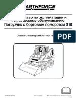 s18 Руководство Оператора (Ru)