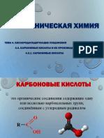 4.3.1 Кислородосодержащие соединения. Карбоновые кислоты