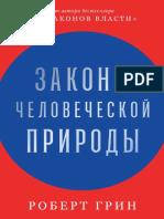 Grin Zakony Chelovecheskoy Prirody627631