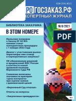 ПРОГОСЗАКАЗ.РФ. 2021. № 8