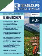 ПРОГОСЗАКАЗ.РФ. 2021. № 7