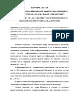 НАУЧНАЯ СТАТЬЯ - Отдельные вопросы правовой защиты информации в скрытых сегментах глобальной сети Интернет