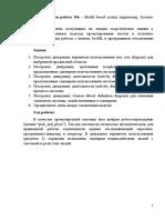 Model Based System Engineering. Systems Modeling Language