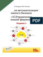 Бандуля И.В., Павлов Ю.В. - Реальная Автоматизация Малого Бизнеса. 1С.управление Нашей Фирмой - 2020