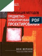 Вернон В. - Реализация Методов Предметно-ориентированного Проектирования - 2016