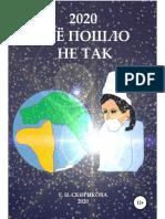 Skorikova E 2020 Vsyo Poshlo Ne Tak.a6