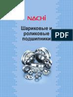 2016-12-16_no-b2100r_brg_bearings-main-catalogue_bro_ru_web