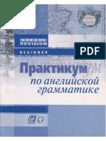 Praktikum_po_angliyskoy_grammatike_-_beginner