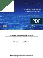 Korolkova a v Kulyabov D S - Administrirovanie Setevykh Podsistem Laboratorny Praktikum - 2019