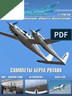 Bert Rutan samoleti 3