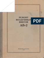 An 2  Remont_vozdushnykh_vintov_AV-2_1969