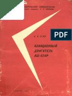 an 2 Углов Б.А.Авиационный двигатель АШ-62ИР..