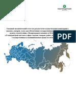 Сводный_аналитический_отчет_по_результатам