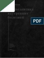 Grebenev a L Propedevtika Vnutrennikh Bolezney