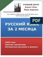 rus tili 2 oyda