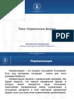 БД_Тема3_24.04.2020
