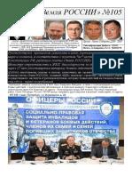 KPRF 357 Genitsid i Xichenie105 Millirdov- Fizicheskoe Unichtojenie Naseleniya v Seismoopasnix Rayonax 73 Str