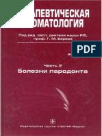 Barer_G_M_Terapevticheskaya_stomatologia_Chast_2_Bolezni_parodonta_2008