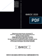 ФИКОС_28-29.02.2020.