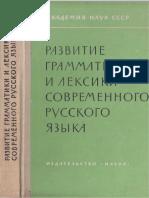 Развитие грамматики и лексики современного русского языка