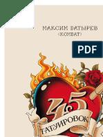 45 Tatuirovok Menedzhera. Pravila Rossiyskogo Rukovoditelya.a6