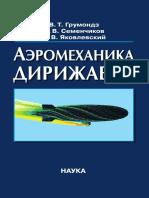 Аэромеханика_дирижабля