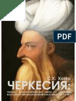 Хотко С.Х. Черкесия. Генезис