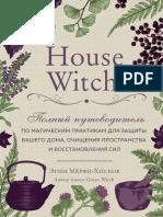 Эрин Мёрфи Хискок House Witch Полный Путеводитель По Магическим