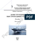 Конструкции_быстроходных_судов,suda na podvodnih krilah