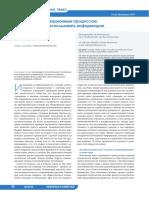 Миловидов В.Д. Управление инновационным процессом
