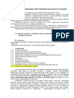 Моделирование Финансовой Деятельности. Часть 3
