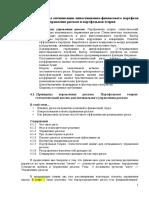 Моделирование Финансовой Деятельности. Часть 4