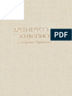Kostsova a S Drevnerusskaya Zhivopis v Sobranii