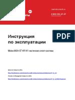 Инструкция к Midea Msa-07 Hr n1