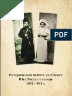 Bondar N I Matveeva O v Red - Istoricheskaya Pamyat Naselenia Yuga Rossii o Golode 1932-1933 g - 2009
