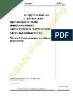 BS EN 524-2_1997 рус