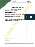 BS EN 524-4_1997 рус