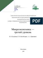 Micro3 Book