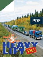 Журнал Heavy lift 1