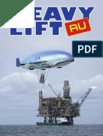 heavy-lift (рус) июнь