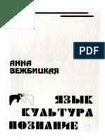 Вежбицкая_без помет_Яз.-К-ра-Познание
