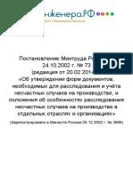 Postanovlenie-Mintruda-Rossii-ot-24-10-2002-N-73