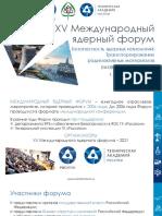 XV Международный ядерный форум «Безопасность ядерных технологий